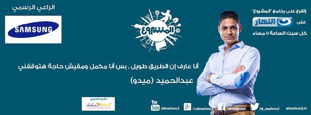 El Mashrou3 TV show startups emerging markets contest entrepreneurship social impact egypt bamyan media asim haneef martin pasquier innovationiseverywhere3