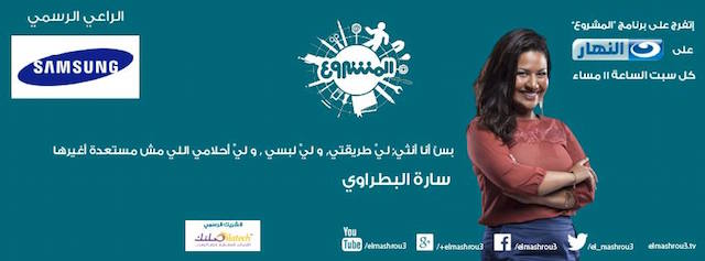 ElMashrou3 TV show startups emerging markets contest entrepreneurship social impact egypt bamyan media asim haneef martin pasquier innovationiseverywhere3