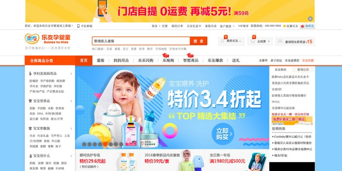 Leyou website China mothers e-commerce